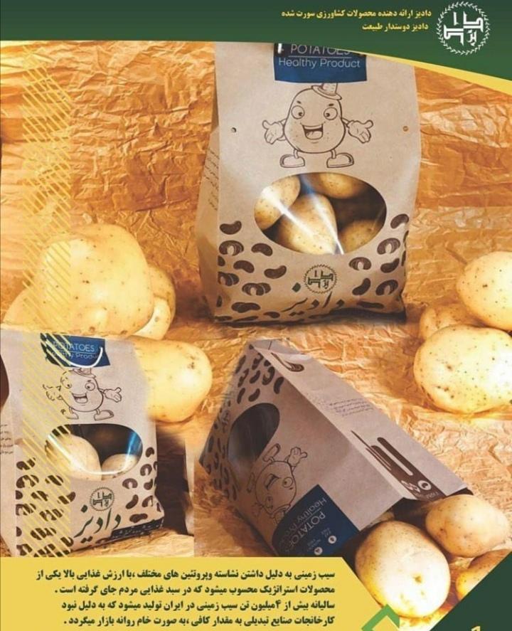 ارائه محصولات کشاورزی در بسته بندی های لوکس
